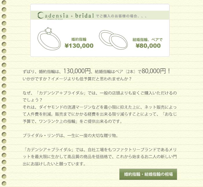 婚約指輪・結婚指輪の予算と相場