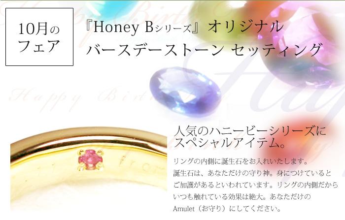 HoneyBオリジナル バースデーストーンセッティング