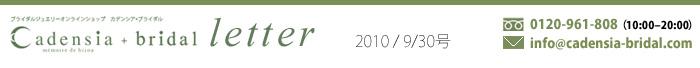 カデンシア+ブライダルレター9/30号 9月月間人気ランキング!