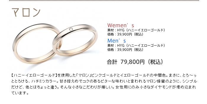 表参道で人気の結婚指輪