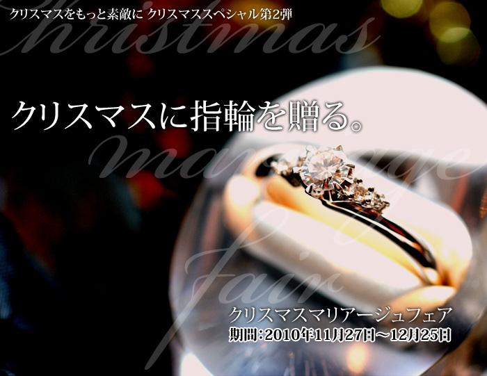 クリスマスに指輪を贈る。クリスマスマリアージュフェア